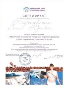 22 стр Барачевская_Page_02