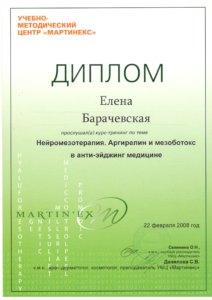 Барчевская 23 стр_Page_12