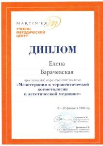 Барчевская 23 стр_Page_13