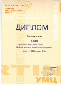 Барчевская 23 стр_Page_15