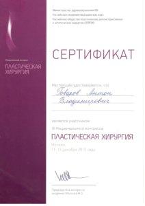 Говоров_Page_05