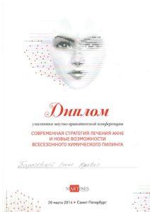 КОСМЕТОЛОГИЯ БАРАЧЕВСКАЯ_Page_01