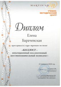 КОСМЕТОЛОГИЯ БАРАЧЕВСКАЯ_Page_07
