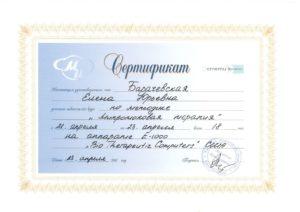 КОСМЕТОЛОГИЯ БАРАЧЕВСКАЯ_Page_08