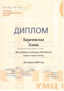 КОСМЕТОЛОГИЯ БАРАЧЕВСКАЯ_Page_09