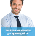 http://medswiss-spb.ru/napravleniya/dlya-muzhchin/