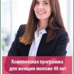 http://medswiss-spb.ru/napravleniya/dlya-zhenshhin/