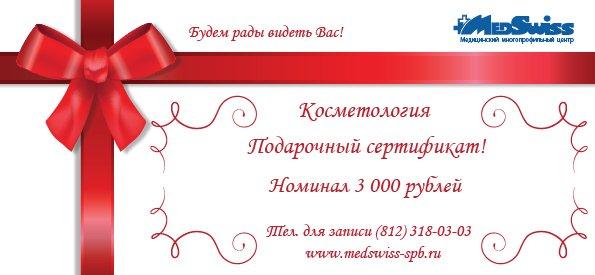 Подар-сертиф-космо-3-тр