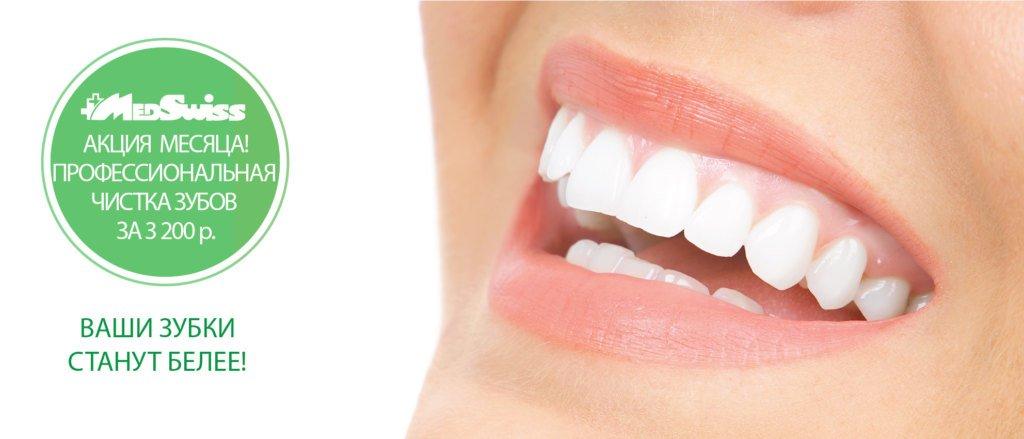 Акция стоматологии