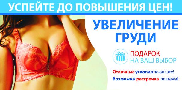 Увеличение груди в медцентре Medswiss