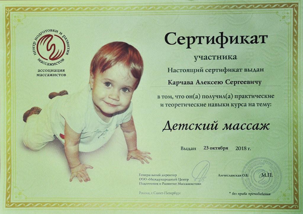 Карчава Алексей Сергеевич сертификат массажиста-1