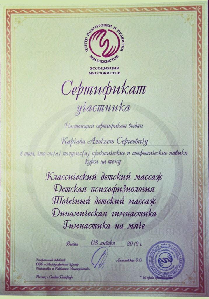 Карчава Алексей Сергеевич сертификат массажиста-2