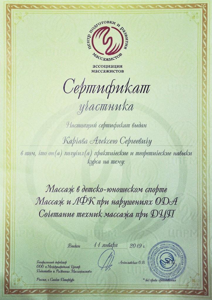 Карчава Алексей Сергеевич сертификат массажиста-3