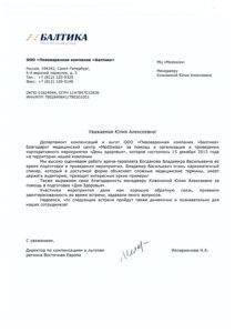 Pismo Baltika