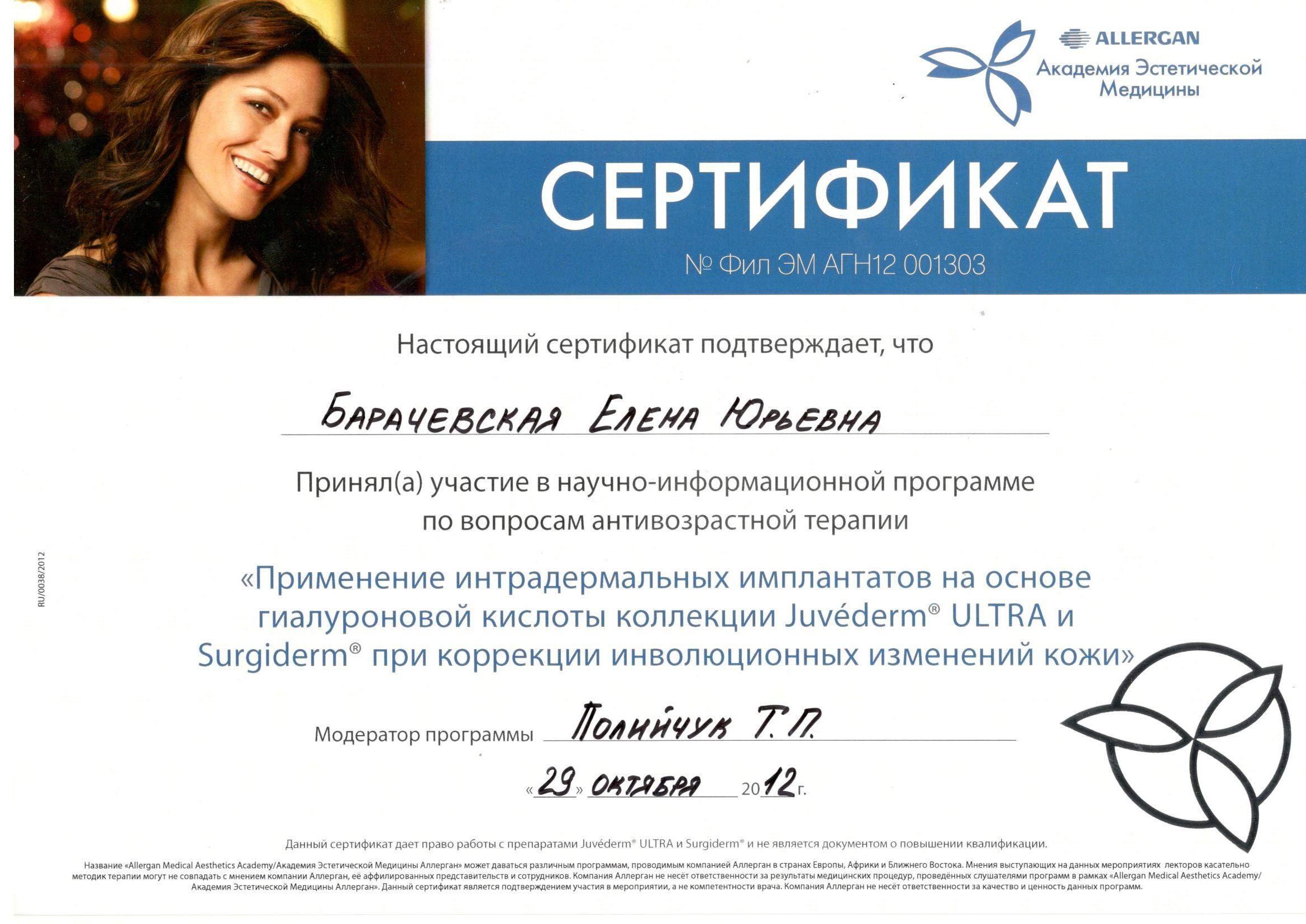 KOSMETOLOGIYA BARACHEVSKAYA Page