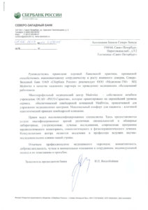 Pismo v Assotsiatsiyu Bankov