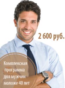 Комплексная программа для мужчин моложе 40 лет