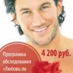 """Программа обследования """"Любовь по правилам и без"""""""