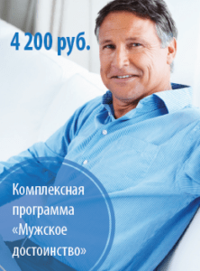 """Комплексная программа """"Мужское достоинство"""""""