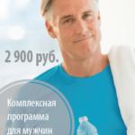 Комплексная программа для мужчин старше 40 лет