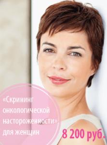 """""""Скрининг онкологической настороженности"""" для женщин"""