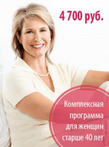 Комплексная программа для женщин старше 40 лет