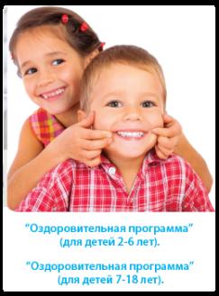 Оздоровительная программа для детей
