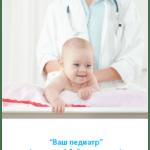 """""""Ваш педиатр"""" для детей 1-й год жизни"""