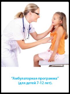 Амбулаторная программа для детей 7-12 лет
