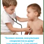 Базовая-эконом, консультация специалистов