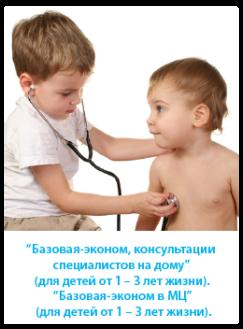 Базовая-эконом, консультация специалистов для детей
