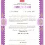 Лицензия от 10.12.2019 г. Гаккелевская- Московский_page-0001