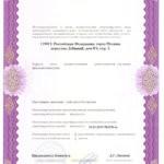 Лицензия от 10.12.2019 г. Гаккелевская- Московский_page-0002
