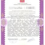 Лицензия от 10.12.2019 г. Гаккелевская- Московский_page-0003