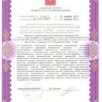 Лицензия от 10.12.2019 г. Гаккелевская- Московский_page-0004