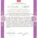 Лицензия от 10.12.2019 г. Гаккелевская- Московский_page-0005