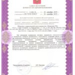 Лицензия от 10.12.2019 г. Гаккелевская- Московский_page-0006