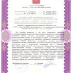 Лицензия от 10.12.2019 г. Гаккелевская- Московский_page-0007