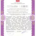 Лицензия от 10.12.2019 г. Гаккелевская- Московский_page-0008