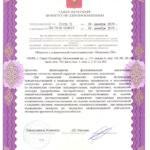 Лицензия от 10.12.2019 г. Гаккелевская- Московский_page-0009