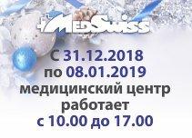 Режим-работы-Медсвисс-с-31-12-2018-по-08-01-2019_5110511