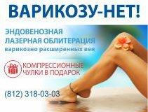 2-Эндовенозная-лазерная-облитерация-вен-флебология-MedSwiss