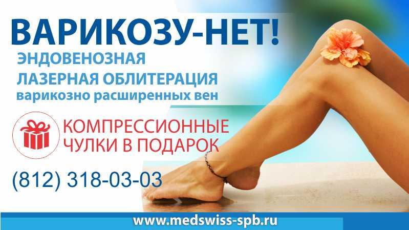 Эндовенозная-лазерная-облитерация-вен-флебология-MedSwiss