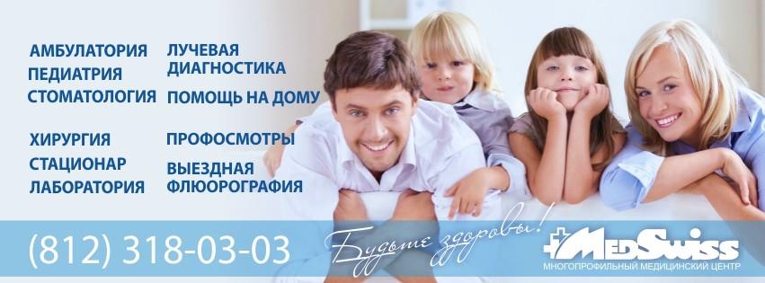 medswiss-fb-oblozhka