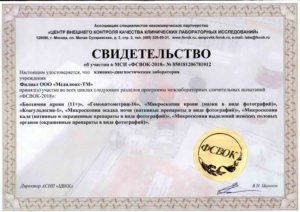 Свидетельство об участии в МСИ ФСВОК-2018