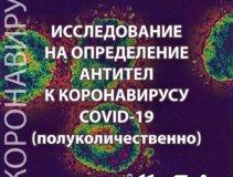 АНАЛИЗ НА АНТИТЕЛА К КОВИД-19