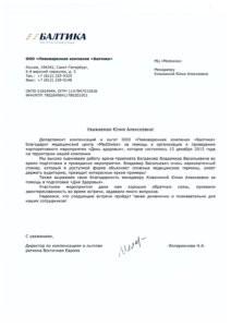 Pismo-Baltika