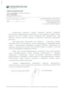 Pismo-v-Assotsiatsiyu-Bankov1