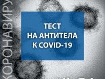 ТЕСТ НА АНТИТЕЛА К КОВИД-19