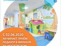 прием педиатра июнь 2020